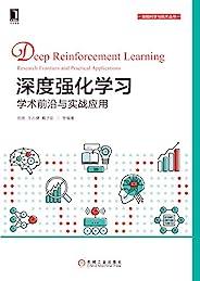 深度强化学习:学术前沿与实战应用(着重介绍深度强化学习的学术界前沿进展与核心代码分析) (智能科学与技术丛书)