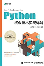 Python核心技术实战详解(异步图书)