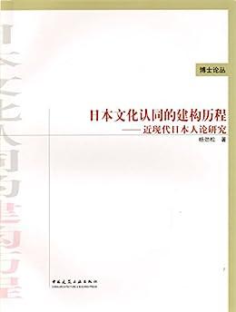 """""""日本文化认同的建构历程——近现代日本人论研究 (博士论丛)"""",作者:[杨劲松]"""