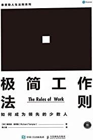 極簡工作法則:如何成為領先的少數人 (泰普勒人生法則系列)