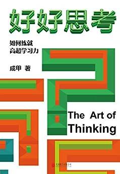 """""""好好思考【知名知识管理研究者、""""得到""""说书人成甲继《好好学习》之后全新力作!全面深入解析查理·芒格思维模型,用思考打造超强学习力!思考让我们看见不同!】"""",作者:[成甲]"""