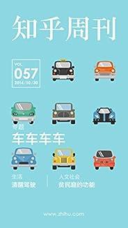 知乎周刊·车车车车(总第057期)
