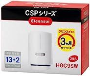 三菱丽阳·可菱水 CSP 系列专用替换滤芯 超高级 [去除13+2项有害物质] (2个装) HGC9SW