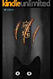 罗宋探案:疯猫(以独居空巢老人为核心议题,融入精密的犯罪的社会派推理小说。豆瓣阅读评分9.0!)