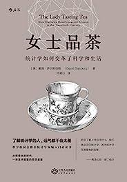 女士品茶:统计学如何变革了科学和生活(科学松鼠会推荐统计学入门必读书,堪称统计学领域的《苏菲的世界》。)