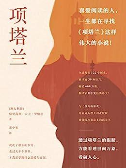 """""""项塔兰 : 《项塔兰》三部曲1【豆瓣9.0超高评分推荐!全球畅销600万册,122个版本译有39种语言,全球经典现象级别的世界畅销书!一个文艺大盗的十年流亡,成就一部传奇经典,人生低谷时必读的心灵涤荡之书。】"""",作者:[格里高利·大卫·罗伯兹, 黄中宪]"""
