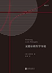 文德尔班哲学导论(文德尔班代表作,关注哲学主题蕴含的内在力量,呈现新康德主义哲学的基本纲领!)