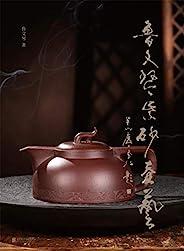 魯文琴紫砂壺藝(國家級高級工藝美術師帶你一起賞壺品茶)