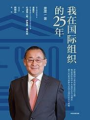 我在国际组织的25年(一个家族与百年中国的故事、一名国际化人才的素养与共和国半个世纪的千般沉浮。如何在国际组织中生存与发展;国际组织中大国博弈背后的故事)