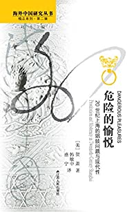 危险的愉悦:20世纪上海的娼妓问题与现代性 (海外中国研究)