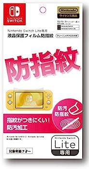 Nintendo 任天堂 Switch Lite*液晶保护膜 -Variation_P 防指紋