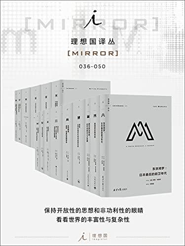 理想国译丛系列套装036-050册