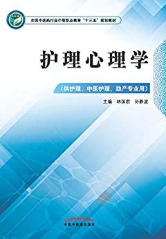 """""""护理心理学(中职)"""",作者:[林国君, 孙静]"""