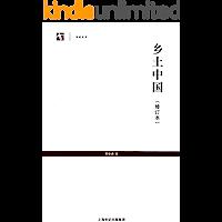 乡土中国(修订本)【豆瓣9.3!收录5篇费孝通代表作!包括《乡土中国》《皇权与绅权》《内地的农村》《乡土重建》和《生育制…
