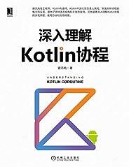 深入理解Kotlin协程(全面剖析协程的概念和实现,提供了多种语言视角和丰富的案例,可供读者深入理解Kotlin协程的实现原理、使用方法和应用场景。)