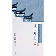 新安医籍珍本善本选校丛刊——证因方论集要