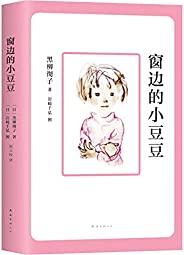窗边的小豆豆(影响20世纪的儿童文学杰作,适合亲子共读!新华社、《人民日报》、《中国教育报》、中央电视台深度报道。)
