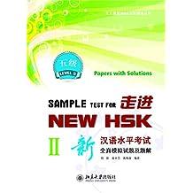 走进NEW HSK:新汉语水平考试全真模拟试题及题解 五级 IISample Test for New HSK:Papers with Solutions(HSK 5)II