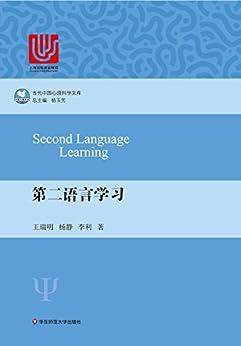"""""""第二语言学习(中国心理学专家向世界讲述情绪心理学,反映中国学者的在该领域的重要贡献。) (当代中国心理科学文库 11)"""",作者:[王瑞明, 杨静, 李利]"""