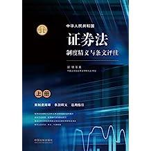 中华人民共和国证券法制度精义与条文评注(上册)