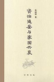 《资治通鉴》与家国兴衰(精) (中华书局出品)