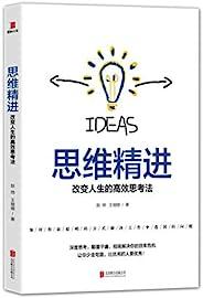 思维精进:改变人生的高效思考法(如何用最聪明的方式解决工作中遇到的问题)