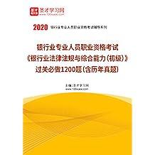 圣才学习网·2020年下半年银行业专业人员职业资格考试《银行业法律法规与综合能力(初级)》过关必做1200题(含历年真题) (银行从业考试资料)