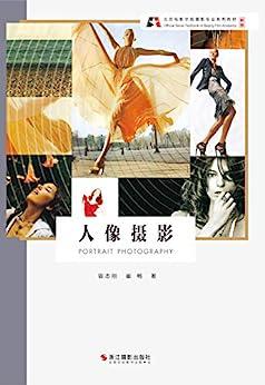 """""""人像摄影(专业教程全新改版,累计销售45万余册,权威推荐,好评不断!文图相辅,一目了然,理论联系实际,可操作性强。学习摄影构图与用光,就是可以这么简单。掌握摄影诀窍,快速成为摄影达人!) (北京电影学院摄影专业系列教材(新版))"""",作者:[宿志刚, 崔畅]"""