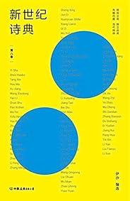 新世纪诗典·第八季【打造新诗史,每行每句都是时代的变奏,汇聚中国当下创作力丰沛的诗人,网罗年度值得推荐的360余首好诗】