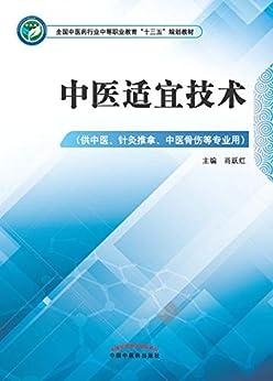 """""""中医适宜技术(中职)"""",作者:[肖跃红]"""