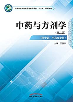 """""""中药与方剂学(中职)"""",作者:[王仲焕]"""