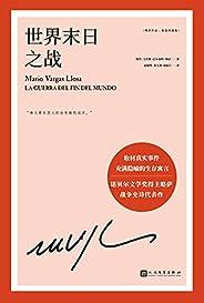 略萨作品:世界末日之战(诺贝尔文学奖得主略萨的战争史诗代表作,取材真实事件,魔幻荒诞、苍茫悲壮而又惊心动魄)