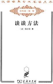 谈谈方法 (汉译世界学术名著丛书)