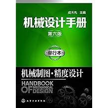 机械设计手册:单行本.机械制图·精度设计(第六版)