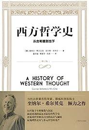 西方哲学史:从古希腊到当下【上海译文出品!经过数十年近二十个语种检验的哲学史、思想史和大学通识教育读本;浓缩对世界和人自身的认识与洞见、展现理性论辩与多元智慧的光芒!】