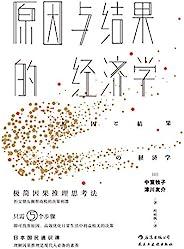 原因與結果的經濟學(日本《周刊鉆石》雜志2017年最佳經濟類圖書,教你大數據時代洞悉因果的關鍵技能,不再人云亦云,拒交朋友圈智商稅。)