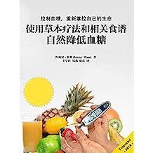 使用草本疗法和相关食谱自然降低血糖(控制血糖,重新掌控自己的生命)