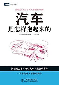 """""""汽车是怎样跑起来的 (图灵新知 9)"""",作者:[御堀直嗣, 卢扬]"""