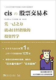 cis股票交易术(传奇交易者cis自述在股市从23万赚到13亿元的制胜逻辑)