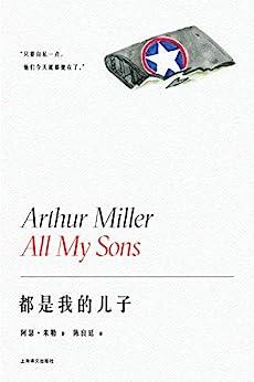 """""""都是我的儿子 (阿瑟·米勒作品系列)"""",作者:[阿瑟·米勒(Arthur Miller), 陈良廷]"""