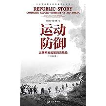 运动防御:志愿军发起第四次战役 (共和国故事之抗美援朝全纪实 8)