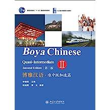 博雅汉语.准中级加速篇II(第二版)(Boya Chinese.Quasi-Intermediate II (Second Edition))