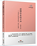 读懂社会的方法:马克思《政治经济学批判·序言》如是读 (经典悦读丛书)