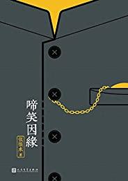 啼笑因缘(中国现代通俗小说天字第一号作家、社会言情小说集大成者张恨水经典代表作)