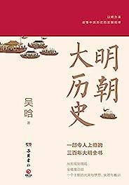 明朝大历史(一部令人上瘾的三百年大明全书!打开历史的鱼眼镜头,展开一段广袤、深邃的明帝国回望之旅。)