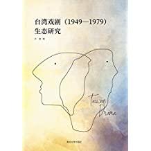 台湾戏剧(1949—1979)生态研究
