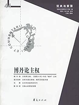 """""""博丹论主权 (""""经典与解释""""辑刊第44期)"""",作者:[娄林主编]"""
