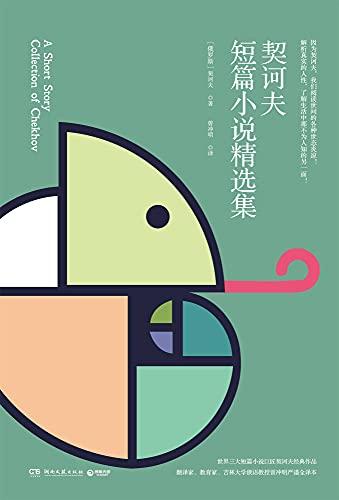 契诃夫短篇小说精选集(2020)
