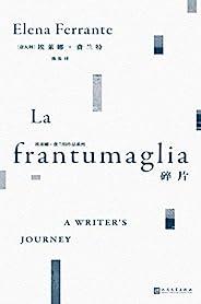 """埃萊娜·費蘭特作品系列:碎片(""""那不勒斯四部曲""""作者20余年唯一的訪談書信合集!既是深入費蘭特文學世界的珍貴指引,同時也是一份智性、清醒而堅定的文學宣言!)"""