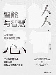 智能与智慧:人工智能遇见中国哲学家(中国哲学家如何看待人工智能的未来,17位学者聚焦中国语境下的科技哲思)
